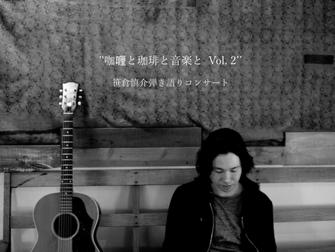 2020.12.26. 土|咖喱と珈琲と音楽とVol.2  笹倉慎介弾き語りコンサート