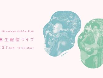 2021.3.7. 日|篠塚朋子イラスト展「夢の中をあげる」 WEB生配信ライブ
