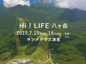 2017.07.16.日|Hl!LIFE 八ヶ岳