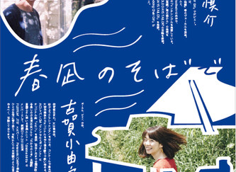 2019.3.30.土|sing journey 2019 in 福岡 アリワ /笹倉慎介10周年 Rocking Chair Girl アナログ盤 発売記念 ツアー ~春凪のそばで~