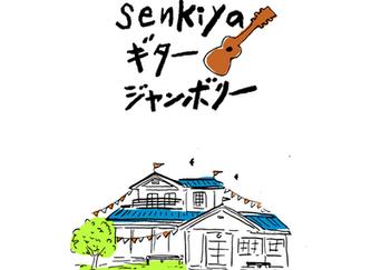 2018.06.23.土|senkiyaギタージャンボリー