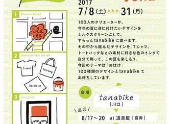 2017.07.23.日|100人のシルクスクリーン展 vol.2 笹倉慎介LIVE in senkiya