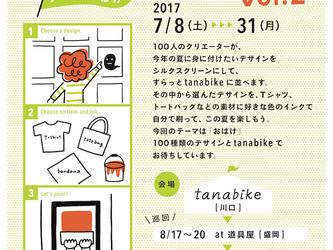2017.09.24.日|100人のシルクスクリーン展 vol.2 笹倉慎介LIVE in 台中