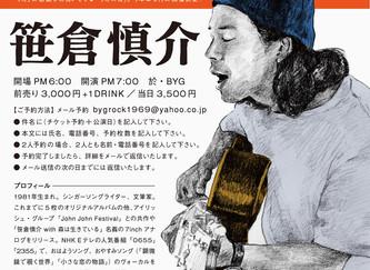 2016.09.03.土|渋谷うたの日コンサート2016