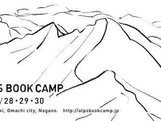 2017.07.29.土|ALPS BOOK CAMP 2017