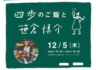 2019.12.5. 木|吉祥寺 四歩 「四歩のご飯と笹倉慎介」
