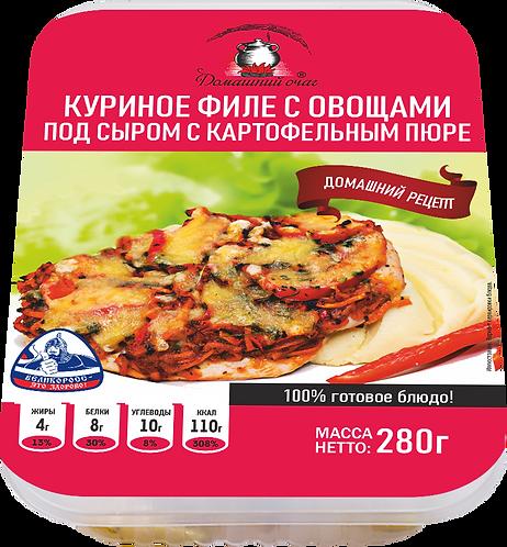 Куриное филе с овощами под сыром с пюре. Домашний очаг. Великоросс.