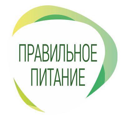 Правильное питание лого.jpg