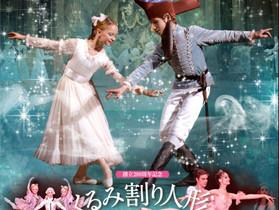 ワガノワ・バレエ・アカデミー:ジャパンツアー2019『くるみ割り人形』