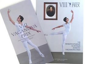 VIII Vaganova Prix 2018 - 第8回ワガノワ国際バレエ大会2018