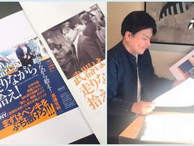 世界で活躍、自分の夢を掴んだ男とは:ニューヨークBiz、CEO高橋克明氏 - 3