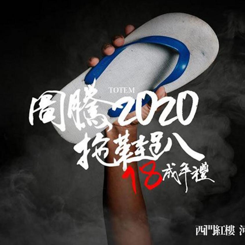 2020圖騰拖鞋趴-18成年禮