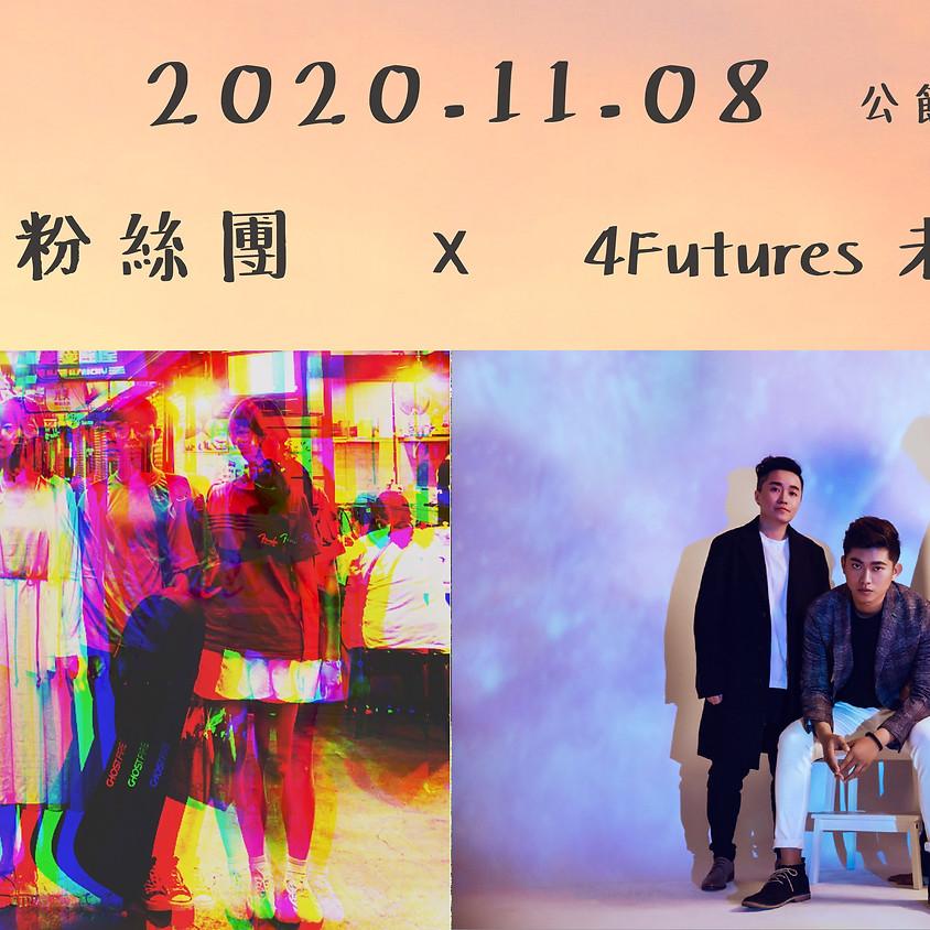 炒米粉絲團《不要加香菜》x 4Futures 未來肆樂團