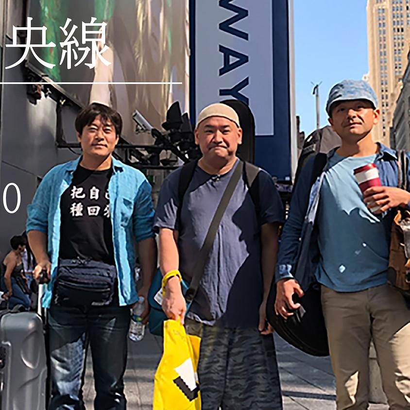 東京中央線 IV : Fly by Light 發片音樂會
