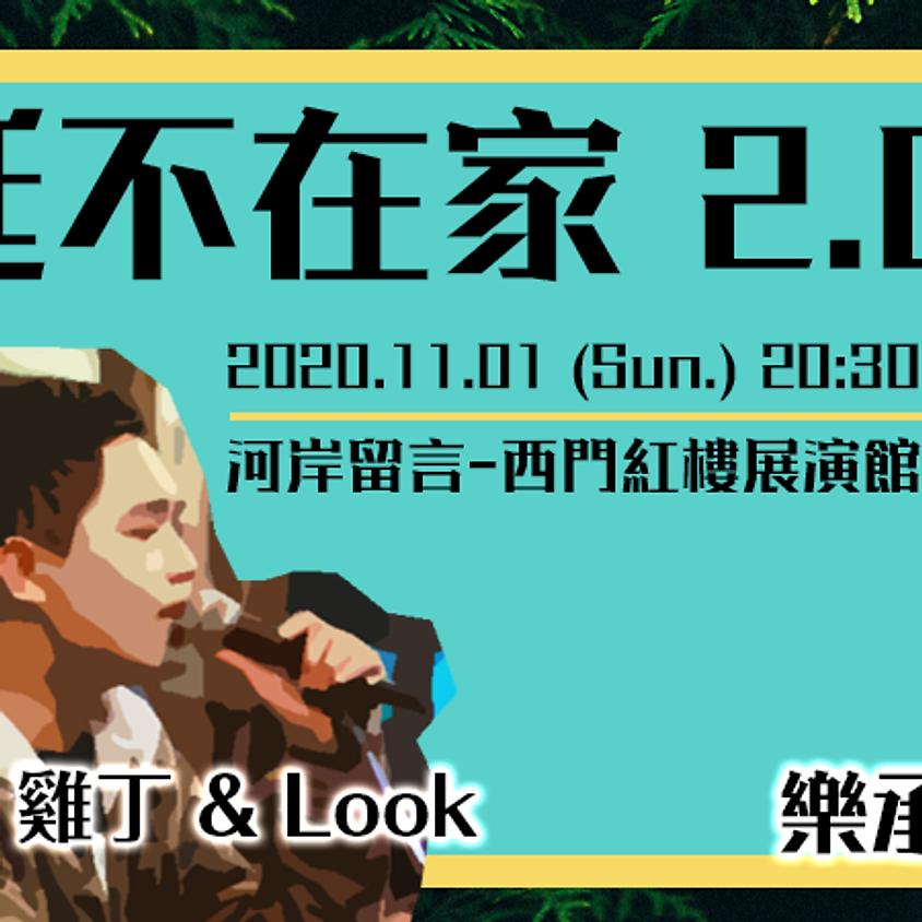 理想混蛋 雞丁&Look × 樂承宇【哲廷不在家 2.0】特別企劃