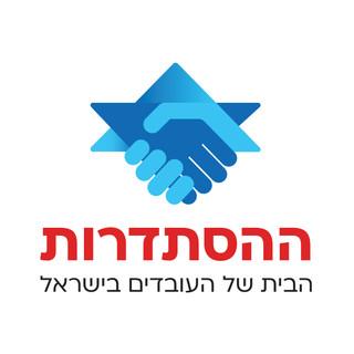 histadrut_logo.jpg