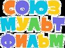 Logo_0003_Союзмультфильм.png