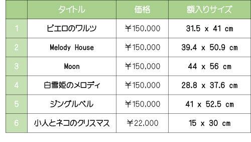 Xmas price.jpg