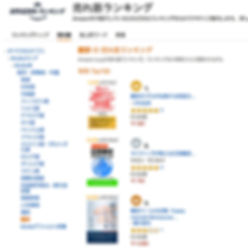 amazon ranking new.jpg