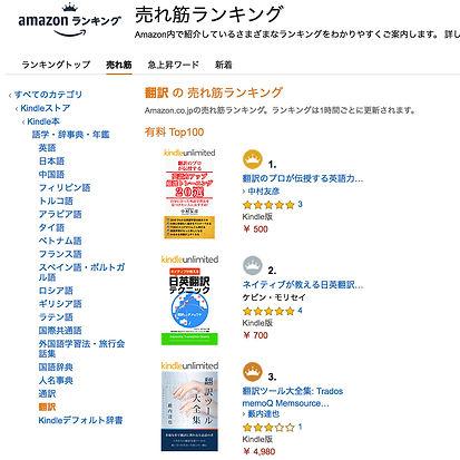 amazon ranking new.jpg