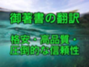 御著書翻訳.jpg