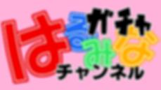 11ガチャチャンネルロゴ.png