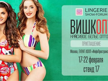 Приглашаем Вас на выставку Lingerie Show Forum!