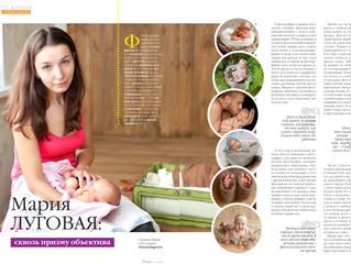 """Публикация в журнале """"Беременность и роды"""""""