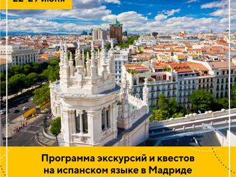 Увлекательный квест в Мадриде