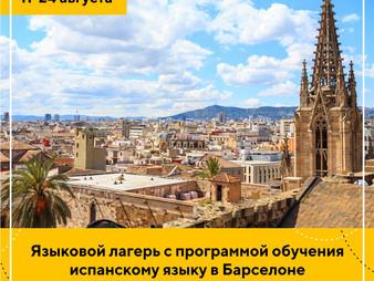 Знакомимся с летней Барселоной!