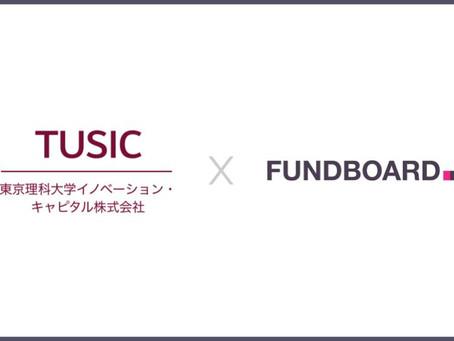 """""""大学認定VC""""東京理科大学イノベーション・キャピタル、投資業務の効率化を図るために「FUNDBOARD」を導入"""