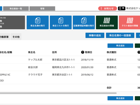【株主総会クラウド 新機能リリース】株主名簿の作成と共有を効率化する「株主名簿」機能の無料提供開始