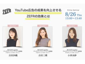 【8月26日開催:オンラインイベント】YouTube広告の成果を向上させるZEFRの効果とは