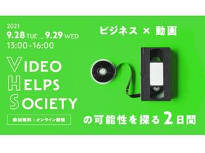 【9/28-9/29開催】国内最大規模の「動画×ビジネス」イベント『VHS』に登壇します
