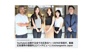 ExchangeWireJapan[エクスチェンジ・ワイヤー・ジャパン]にインタビュー記事が掲載されました。