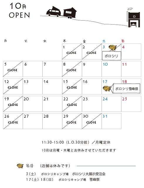 スクリーンショット(2020-09-29 14.52.14).png