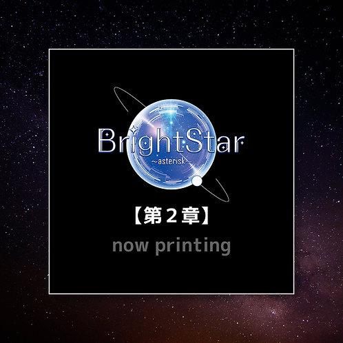 ドラマCD『BrightStar~asterisk~』第二章CD