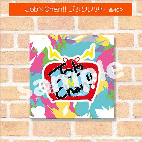『Job×Chan!!~それ僕たちにやらせてください~』ブックレット