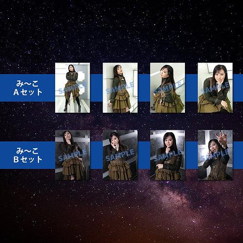 ドラマCD『BrightStar~asterisk~』み~こブロマイドセット