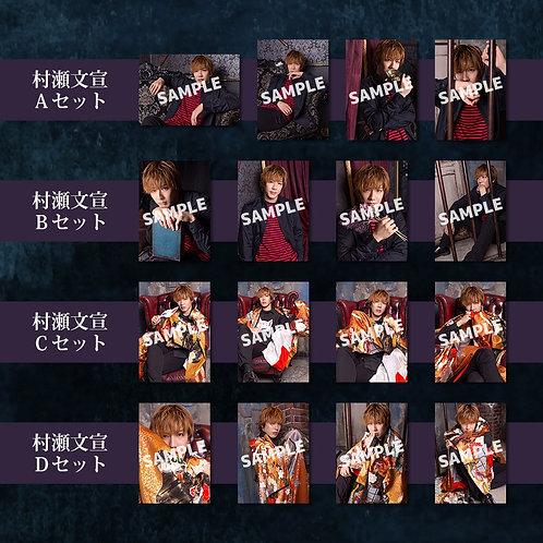 『ネット怪談×百物語』シーズン3 村瀬文宣ブロマイドセット