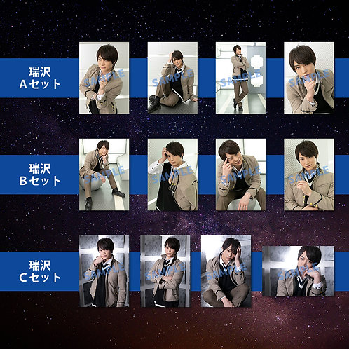 ドラマCD『BrightStar~asterisk~』瑞沢(執事歌劇団)ブロマイドセット