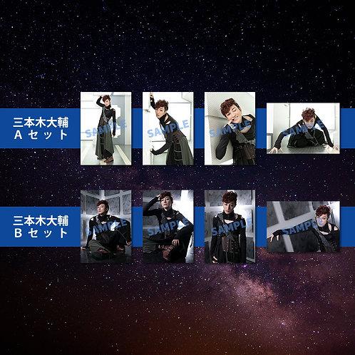 ドラマCD『BrightStar~asterisk~』三本木大輔ブロマイドセット
