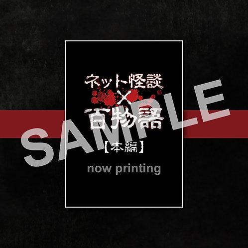 『ネット怪談×百物語』本編DVD