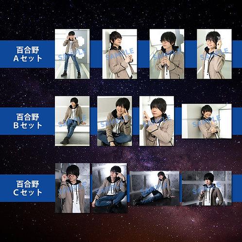 ドラマCD『BrightStar~asterisk~』百合野(執事歌劇団)ブロマイドセット