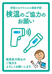 検温のご協力のお願い-1.png