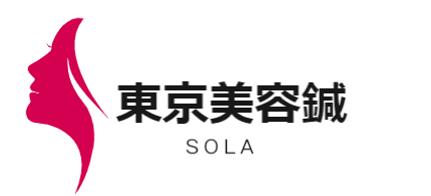東京美容鍼SOLA.PNG
