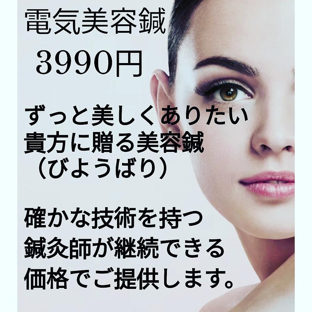 人気の東京美容鍼川柳 女性鍼灸SOLA