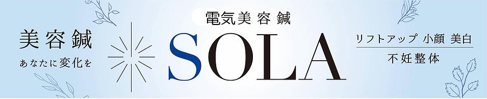 SOLA横断幕.jpg.png