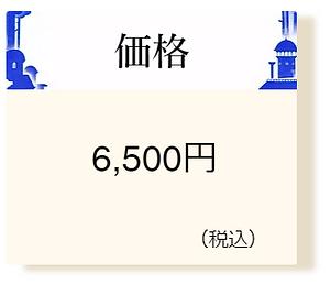 値段パネル4.PNG