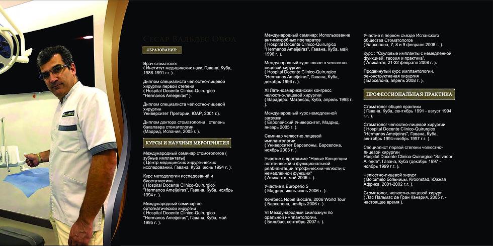 folleto_rusos_pliegos_v6e_009.jpg